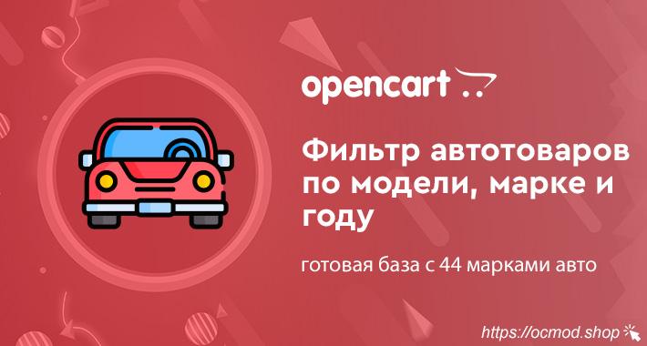 Фильтр автотоваров по модели, марке и году для OpenCart и ocStore