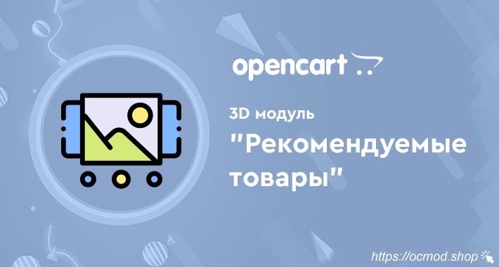 """3d модуль """"Рекомендуемые товары"""" 2.х для OpenCart и ocStore"""