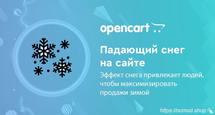 Падающий снег на сайте для OpenCart и ocStore