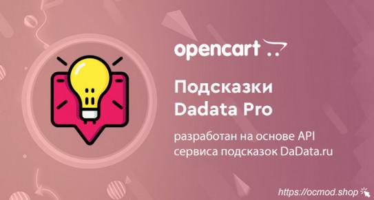 Подсказки Dadata Pro
