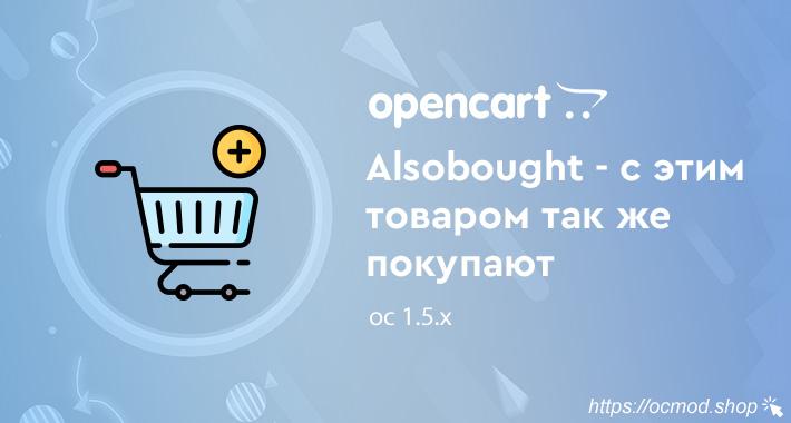 Alsobought - с этим товаром так же покупают для OpenCart и ocStore