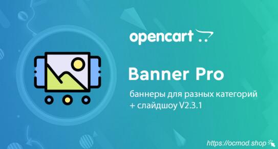 Banner Pro - баннеры для разных категорий + слайдшоу V2.1.1