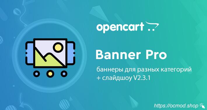 Banner Pro - баннеры для разных категорий + слайдшоу V2.1.1 для OpenCart и ocStore