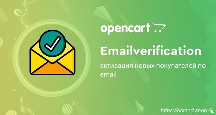 Emailverification - aктивация новых покупателей по email для OpenCart и ocStore