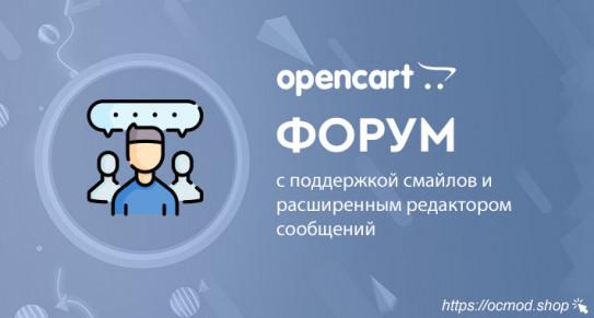 Форум для Opencart и OCStore 2.3