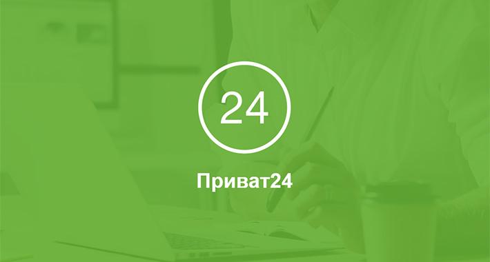 Модуль оплаты Приват24 для OpenCart и ocStore