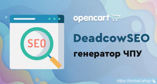 DeadcowSEO - Генератор ЧПУ