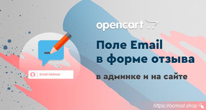 Email в отзывах к товару для OpenCart и ocStore