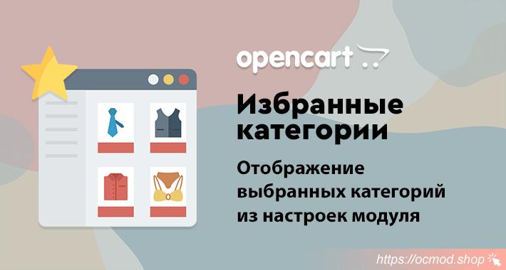 Избранные категории для OpenCart и ocStore