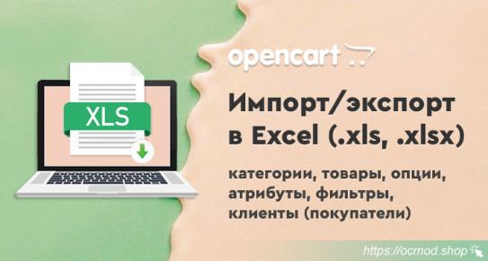 Импорт/Экспорт в Excel (.xls, .xlsx) для Opencart