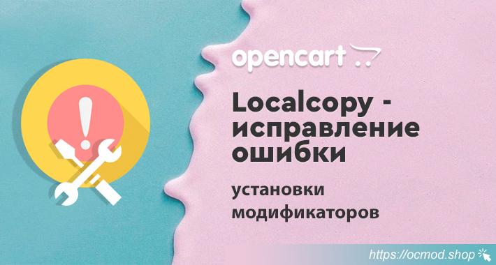 Localcopy - исправление ошибки установки модификаторов для OpenCart и ocStore