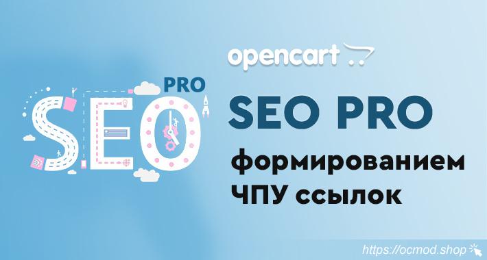 SEO PRO - ЧПУ для OpenCart и ocStore