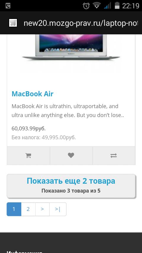 """Кнопка """"Показать еще"""" для списка товаров для OpenCart и ocStore изображение №3"""