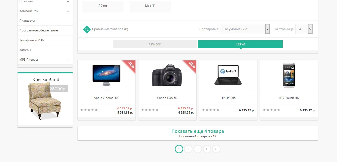"""Кнопка """"Показать еще"""" для списка товаров для OpenCart и ocStore изображение №4"""