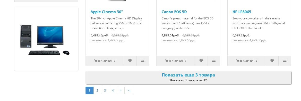 """Кнопка """"Показать еще"""" для списка товаров для OpenCart и ocStore изображение №5"""