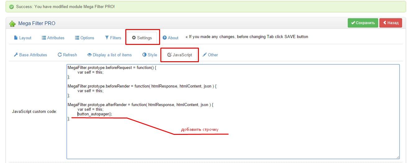 """Кнопка """"Показать еще"""" для списка товаров для OpenCart и ocStore изображение №7"""