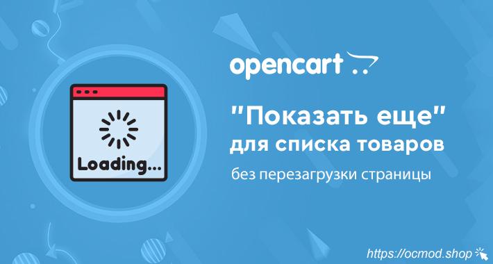 """Кнопка """"Показать еще"""" для списка товаров для OpenCart и ocStore"""