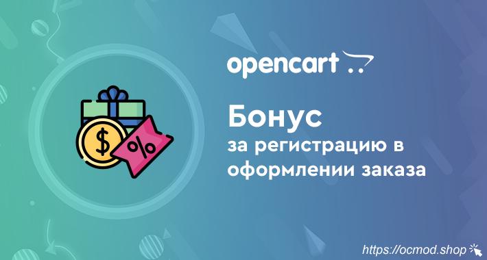Бонус за регистрацию в оформлении заказа для OpenCart и ocStore