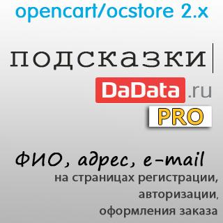 Подсказки Dadata Pro для OpenCart и ocStore изображение №2