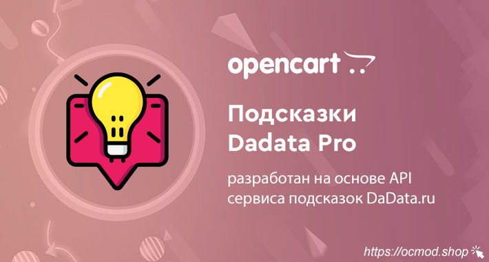 Подсказки Dadata Pro для OpenCart и ocStore