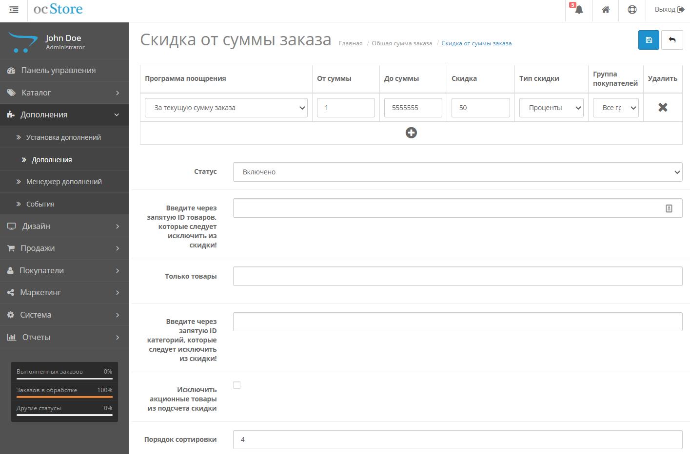 Cкидка от суммы заказа для OpenCart и ocStore изображение №4
