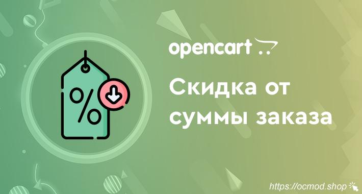 Cкидка от суммы заказа для OpenCart и ocStore