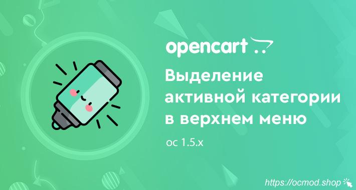 Подсветка активной категории в главном меню для OpenCart и ocStore