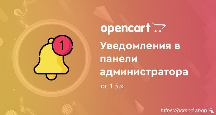 Быстрые уведомления в панели администратора для OpenCart и ocStore