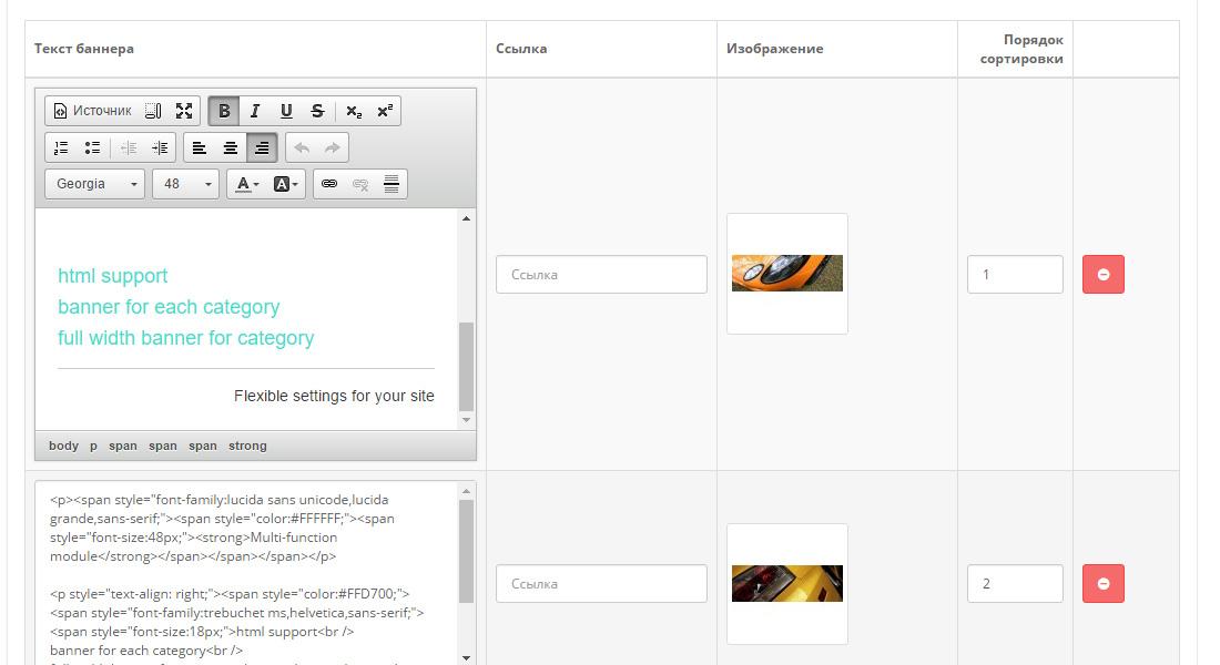 Banner Pro - баннеры для разных категорий + слайдшоу V2.1.1 для OpenCart и ocStore изображение №3