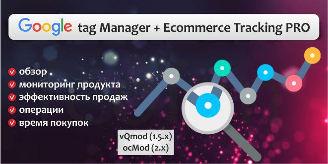 Google Tag Manager + Ecommerce Tracking Pro для OpenCart и ocStore изображение №2