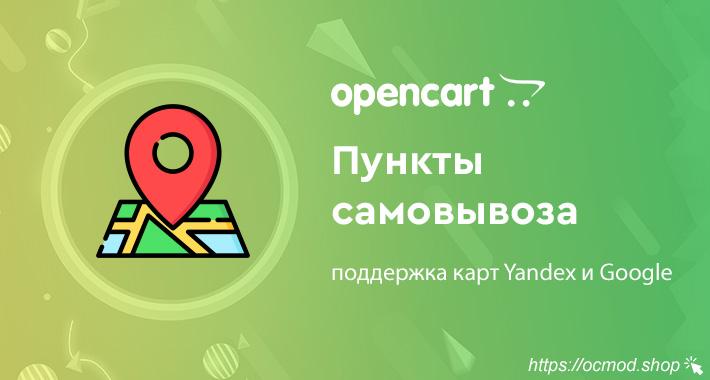 Точки самовывоза заказа для OpenCart и ocStore
