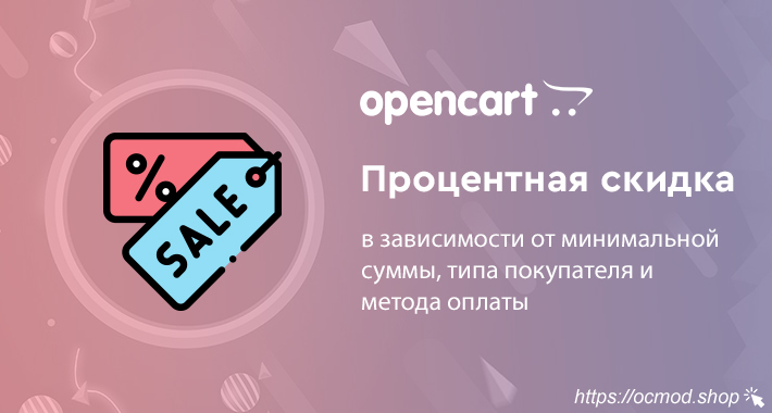 Скидка в процентах от типа покупателя и метода оплаты для OpenCart и ocStore