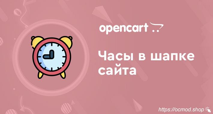 Часы в шапке сайта для OpenCart и ocStore