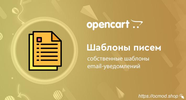 Шаблоны писем для Opencart 2.x