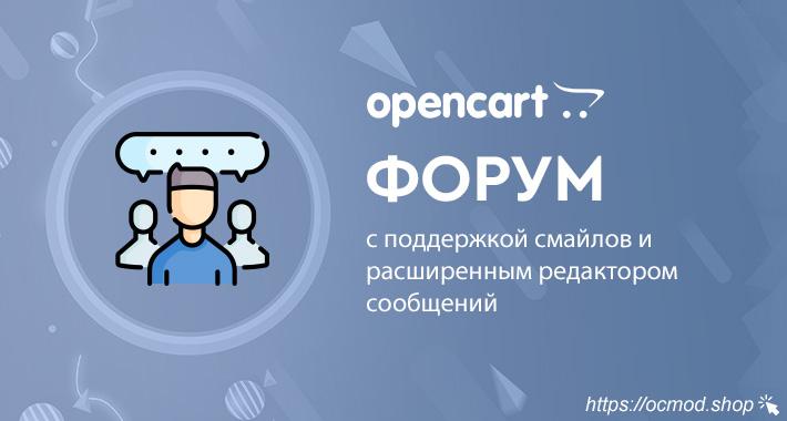 Форум для OpenCart и ocStore