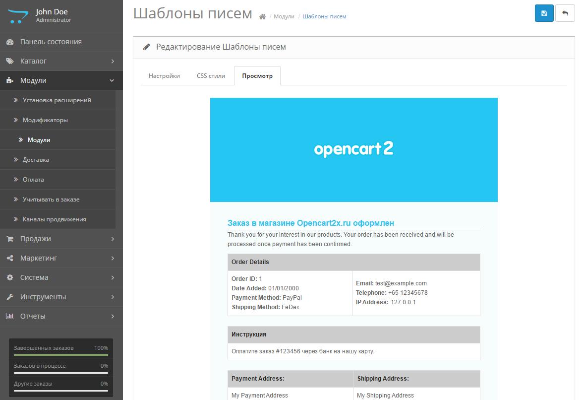 Шаблоны писем для Opencart 2.x изображение №5