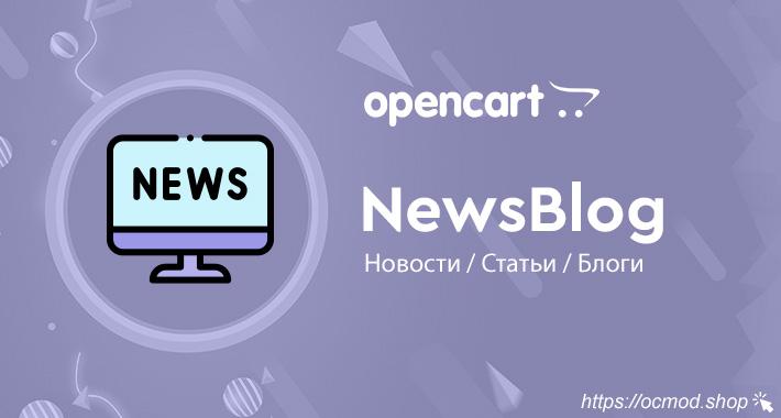 Newsblog - новостной блог с категориями для OpenCart и ocStore