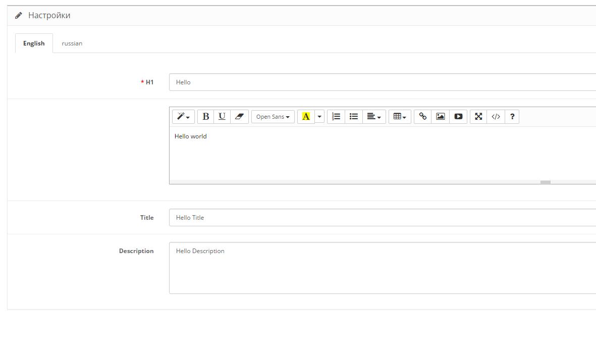 """Seo для страницы """"Акции"""" для OpenCart и ocStore изображение №4"""