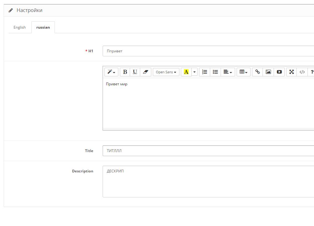 """Seo для страницы """"Акции"""" для OpenCart и ocStore изображение №3"""