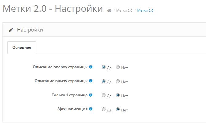Seo Метки (теги) для OpenCart и ocStore изображение №3