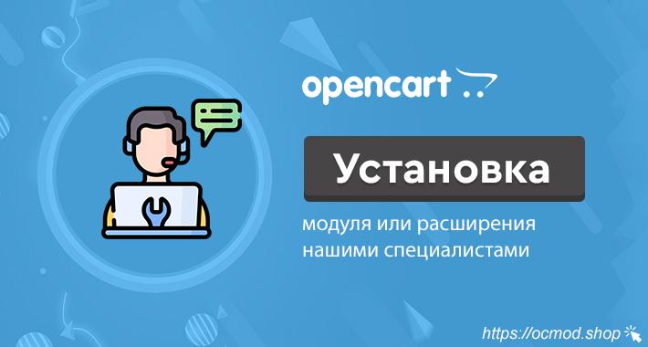 Установка модуля для OpenCart и ocStore