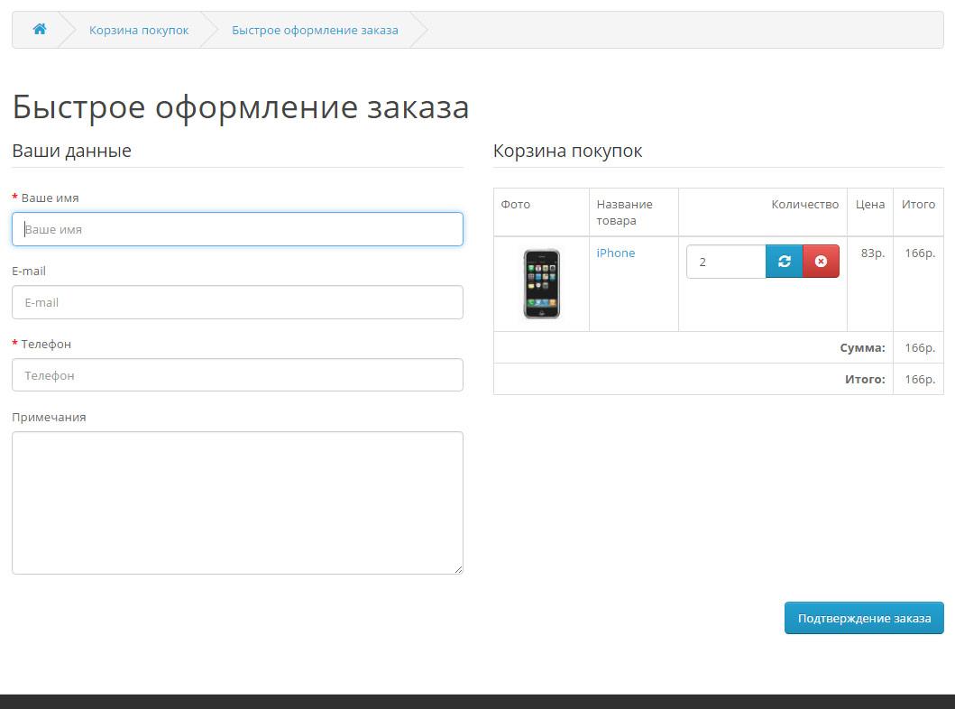 Упрощенное оформления покупки 1ClickCheckout для OpenCart и ocStore