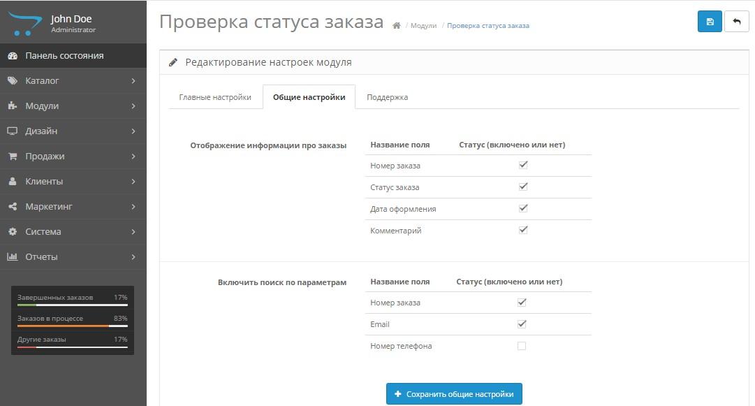 Проверка статуса заказа на сайте для OpenCart и ocStore изображение №2