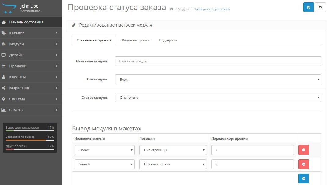 Проверка статуса заказа на сайте для OpenCart и ocStore изображение №3