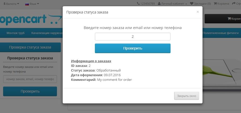 Проверка статуса заказа на сайте для OpenCart и ocStore