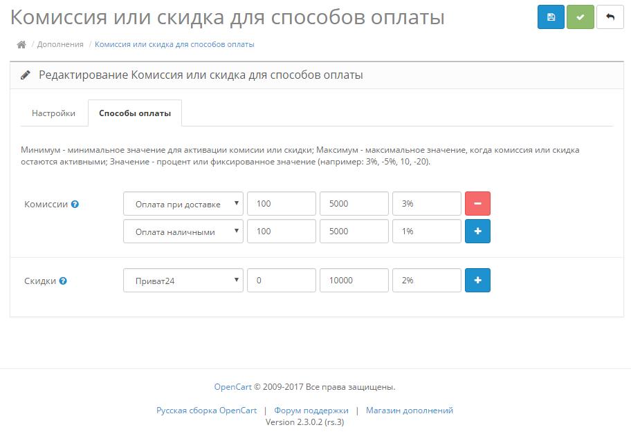 Комиссия или скидка для способов оплаты v2.6 для OpenCart и ocStore