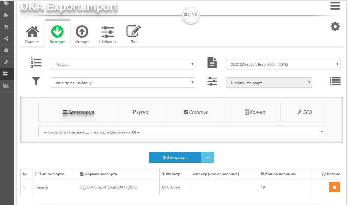 DKA Экспорт/Импорт v2.0 для OpenCart и ocStore