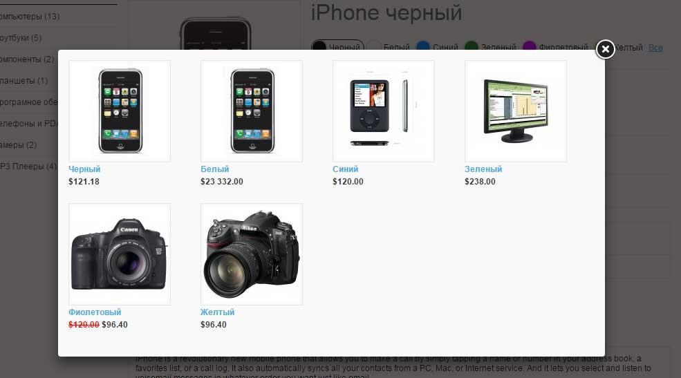 Группирование товаров по цвету для OpenCart и ocStore изображение №3