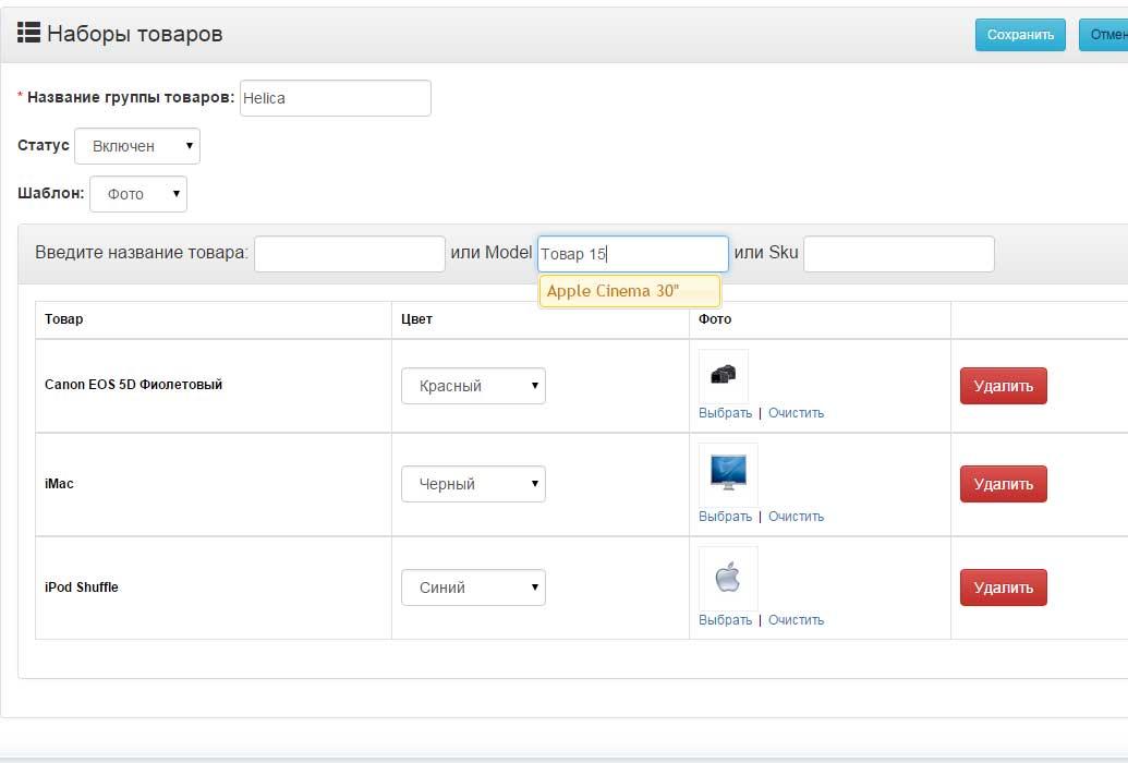 Группирование товаров по цвету для OpenCart и ocStore изображение №5