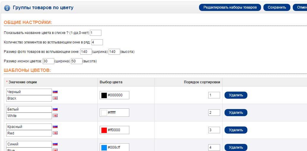 Группирование товаров по цвету для OpenCart и ocStore изображение №6